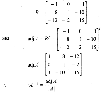 RBSE Solutions for Class 12 Maths Chapter 5 Ex 5.1 40