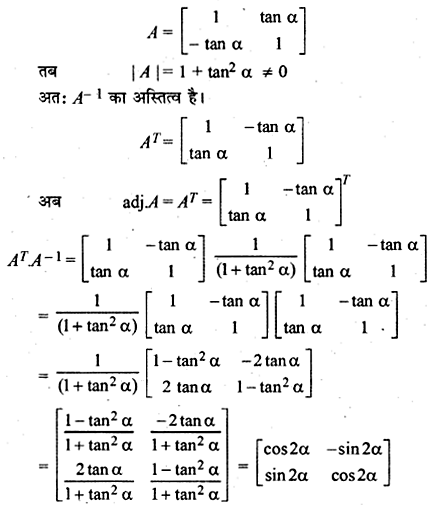 RBSE Solutions for Class 12 Maths Chapter 5 Ex 5.1 44