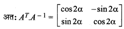 RBSE Solutions for Class 12 Maths Chapter 5 Ex 5.1 45