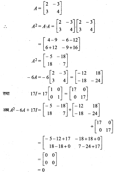 RBSE Solutions for Class 12 Maths Chapter 5 Ex 5.1 47