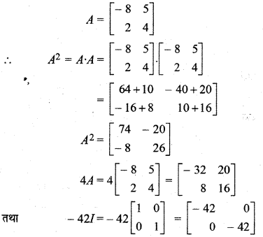RBSE Solutions for Class 12 Maths Chapter 5 Ex 5.1 51