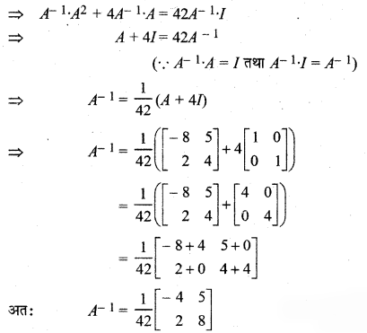 RBSE Solutions for Class 12 Maths Chapter 5 Ex 5.1 53
