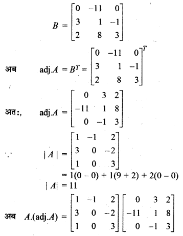 RBSE Solutions for Class 12 Maths Chapter 5 Ex 5.1 7
