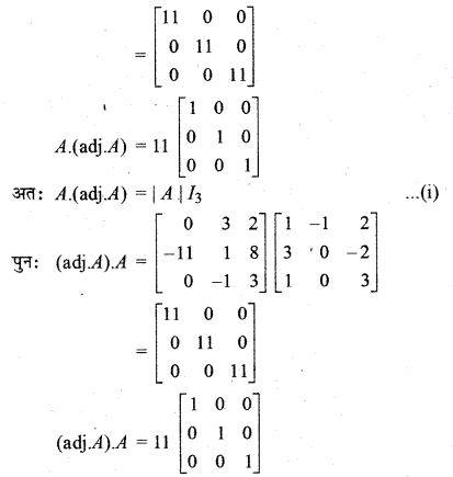 RBSE Solutions for Class 12 Maths Chapter 5 Ex 5.1 8