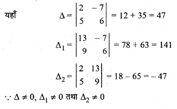 RBSE Solutions for Class 12 Maths Chapter 5 Ex 5.2 15