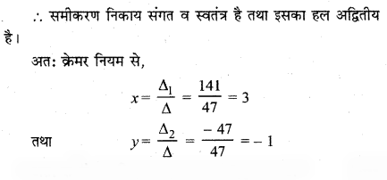 RBSE Solutions for Class 12 Maths Chapter 5 Ex 5.2 16