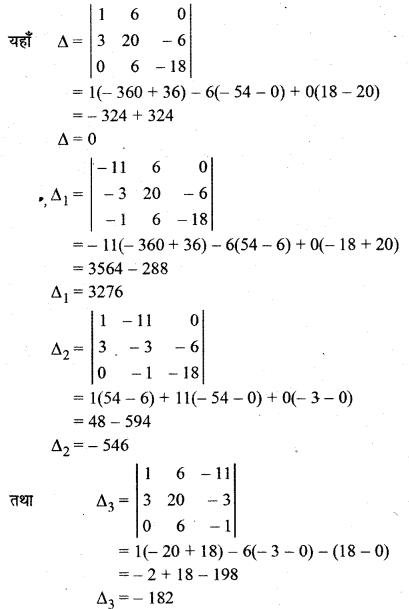RBSE Solutions for Class 12 Maths Chapter 5 Ex 5.2 18