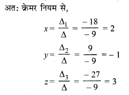 RBSE Solutions for Class 12 Maths Chapter 5 Ex 5.2 22