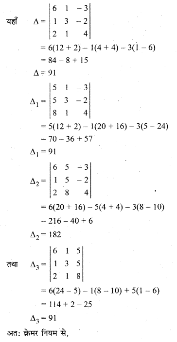 RBSE Solutions for Class 12 Maths Chapter 5 Ex 5.2 24