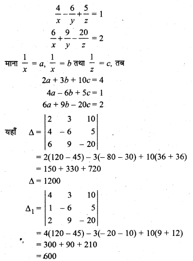 RBSE Solutions for Class 12 Maths Chapter 5 Ex 5.2 26
