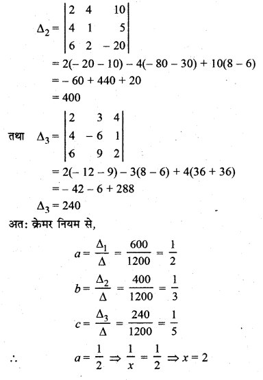 RBSE Solutions for Class 12 Maths Chapter 5 Ex 5.2 27