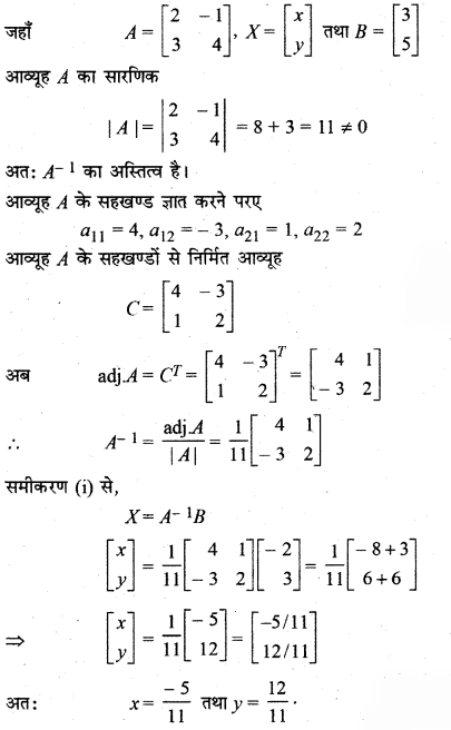 RBSE Solutions for Class 12 Maths Chapter 5 Ex 5.2 29