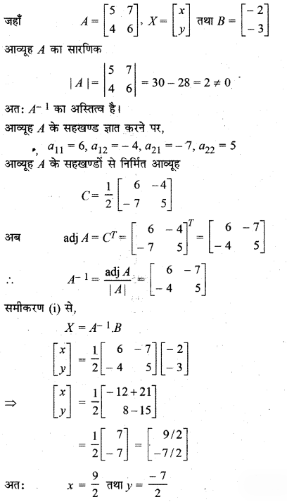 RBSE Solutions for Class 12 Maths Chapter 5 Ex 5.2 30