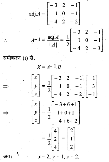 RBSE Solutions for Class 12 Maths Chapter 5 Ex 5.2 33