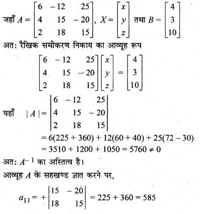 RBSE Solutions for Class 12 Maths Chapter 5 Ex 5.2 34