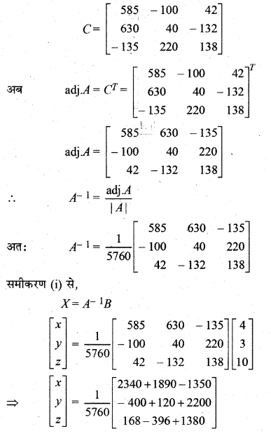 RBSE Solutions for Class 12 Maths Chapter 5 Ex 5.2 36