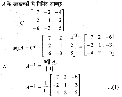 RBSE Solutions for Class 12 Maths Chapter 5 Ex 5.2 41