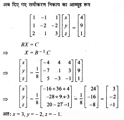 RBSE Solutions for Class 12 Maths Chapter 5 Ex 5.2 46
