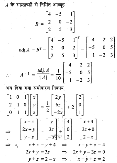 RBSE Solutions for Class 12 Maths Chapter 5 Ex 5.2 51