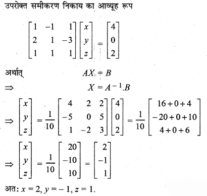 RBSE Solutions for Class 12 Maths Chapter 5 Ex 5.2 52