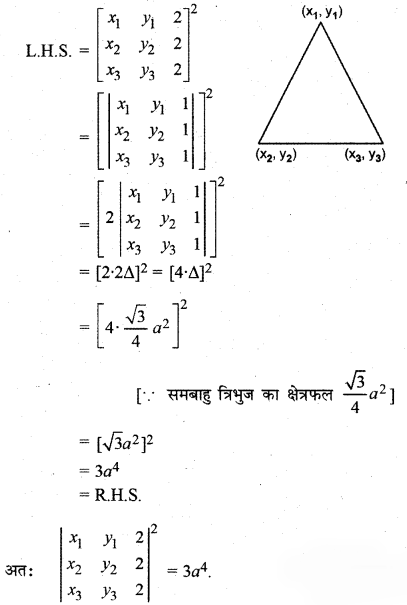 RBSE Solutions for Class 12 Maths Chapter 5 Ex 5.2 54