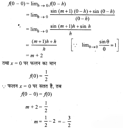 RBSE Solutions for Class 12 Maths Chapter 6 Additional Questions 16