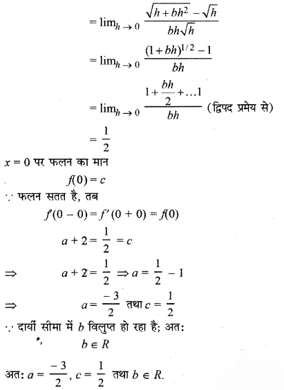 RBSE Solutions for Class 12 Maths Chapter 6 Additional Questions 26