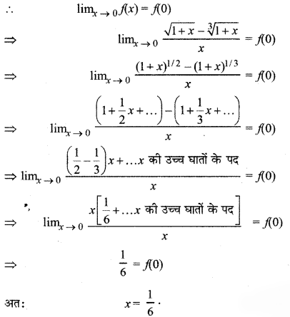 RBSE Solutions for Class 12 Maths Chapter 6 Additional Questions 32