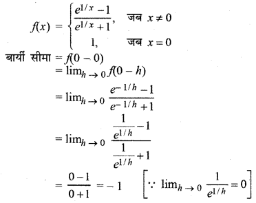 RBSE Solutions for Class 12 Maths Chapter 6 Additional Questions 34
