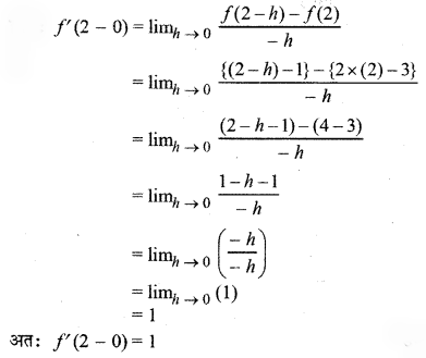 RBSE Solutions for Class 12 Maths Chapter 6 Additional Questions 64