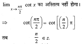RBSE Solutions for Class 12 Maths Chapter 6 Additional Questions 7