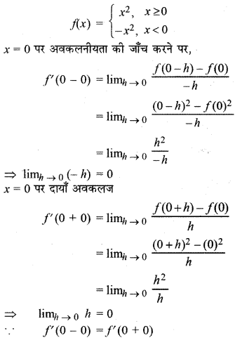 RBSE Solutions for Class 12 Maths Chapter 6 Additional Questions 8
