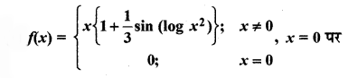 RBSE Solutions for Class 12 Maths Chapter 6 Ex 6.1 1