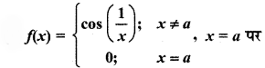 RBSE Solutions for Class 12 Maths Chapter 6 Ex 6.1 11