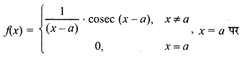 RBSE Solutions for Class 12 Maths Chapter 6 Ex 6.1 14