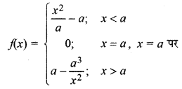RBSE Solutions for Class 12 Maths Chapter 6 Ex 6.1 17