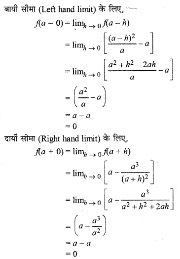 RBSE Solutions for Class 12 Maths Chapter 6 Ex 6.1 18