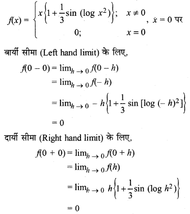 RBSE Solutions for Class 12 Maths Chapter 6 Ex 6.1 2