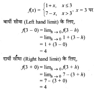 RBSE Solutions for Class 12 Maths Chapter 6 Ex 6.1 7