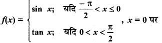 RBSE Solutions for Class 12 Maths Chapter 6 Ex 6.1 8