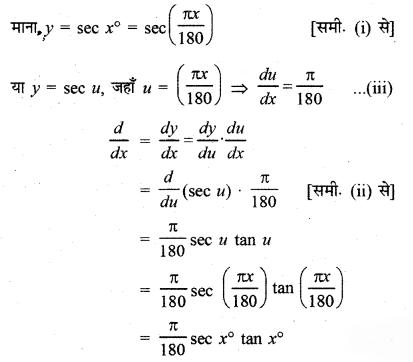 RBSE Solutions for Class 12 Maths Chapter 7 अवकलन Ex 7.1 14