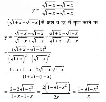 RBSE Solutions for Class 12 Maths Chapter 7 अवकलन Ex 7.1 8