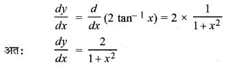 RBSE Solutions for Class 12 Maths Chapter 7 अवकलन Ex 7.2 14