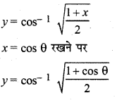 RBSE Solutions for Class 12 Maths Chapter 7 अवकलन Ex 7.2 17