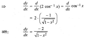 RBSE Solutions for Class 12 Maths Chapter 7 अवकलन Ex 7.2 23