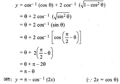RBSE Solutions for Class 12 Maths Chapter 7 अवकलन Ex 7.2 31