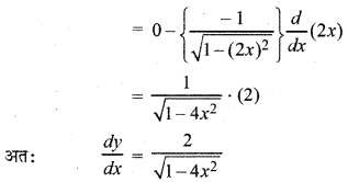 RBSE Solutions for Class 12 Maths Chapter 7 अवकलन Ex 7.2 33