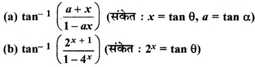 RBSE Solutions for Class 12 Maths Chapter 7 अवकलन Ex 7.2 34