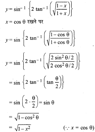 RBSE Solutions for Class 12 Maths Chapter 7 अवकलन Ex 7.2 40