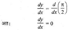 """<img src=""""http://www.rbseguide.com/wp-content/uploads/2019/05/RBSE-Solutions-for-Class-12-Maths-Chapter-7-Additional-Questions-9.png"""" alt="""""""" width=""""367"""" height=""""202"""" class=""""alignnone size-full wp-image-19475"""" />"""